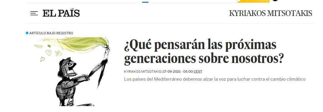 SOS Μητσοτάκη στην EL PAIS ενόψει EUMED 9: Ορατή απειλή η κλιματική κρίση –  Χρειάζονται άμεσα μέτρα   ΣΚΑΪ