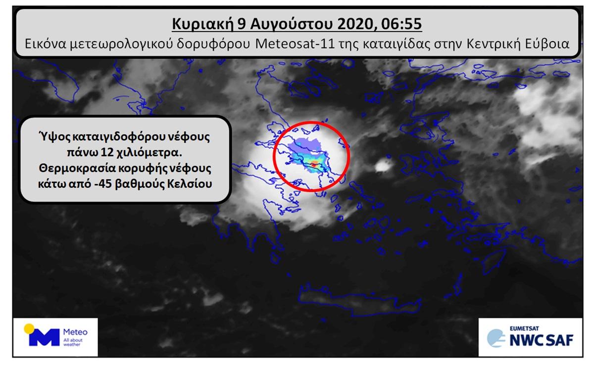 Εύβοια: Νέφη πάνω από 12 χιλιόμετρα- Ο δορυφόρος Meteosat-11 «είδε» την φονική καταιγίδα