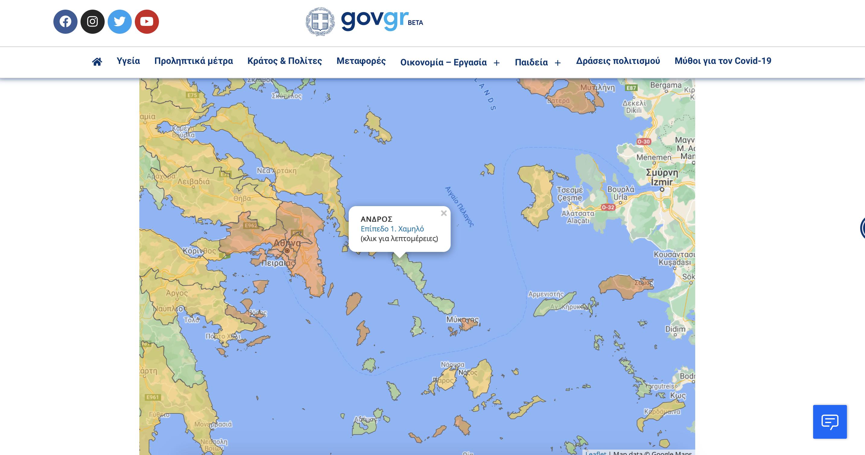 Πιερρακάκης: Αυτός είναι ο διαδραστικός χάρτης προστασίας για τον κορωνοϊό - Πώς λειτουργεί