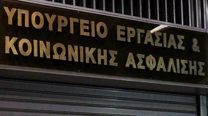Επίδομα 534 ευρώ: Πότε πληρώνονται οι εργαζόμενοι επιχειρήσεων που επαναλειτουργούν