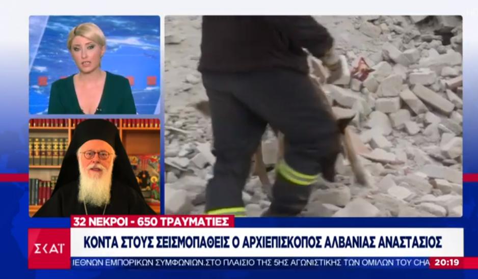Αρχιεπίσκοπος Τιράνων Αναστάσιος στον ΣΚΑΪ: Φωτεινή πλευρά στην τραγωδία η αλληλεγγύη
