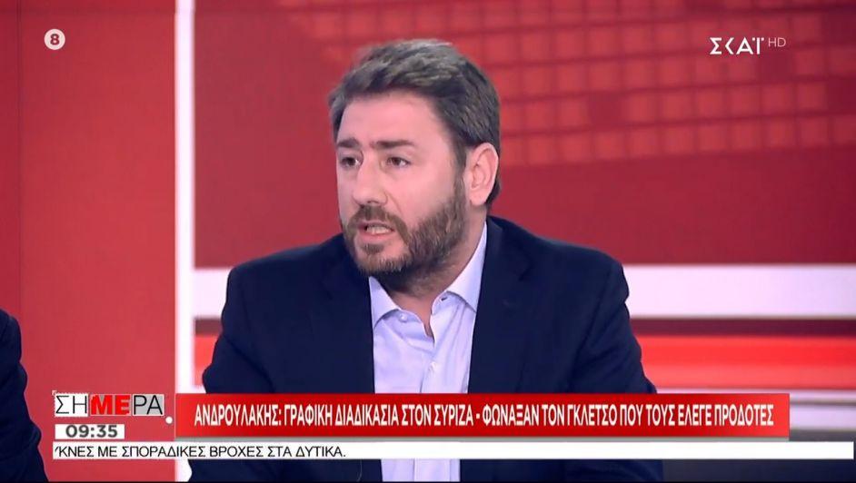 Ανδρουλάκης για ΣΥΡΙΖΑ: Φώναξαν τον Γκλέτσο που τους έλεγε προδότες