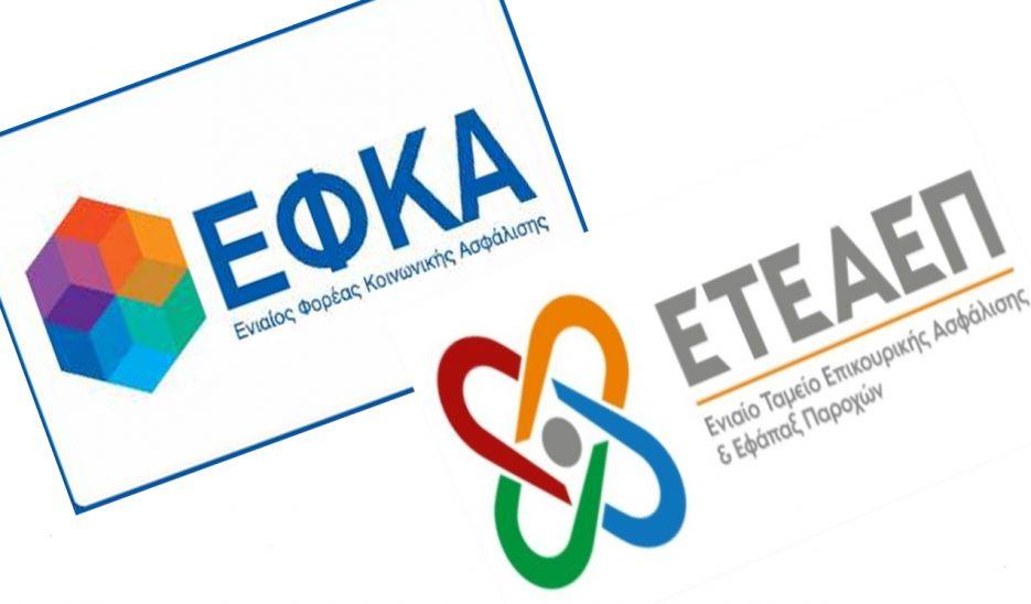 e-ΕΦΚΑ: Αυτές οι αλλαγές έρχονται - Προ των πυλών η ψηφιακή σύνταξη
