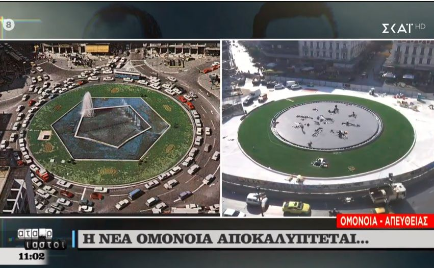 Αυτή είναι η νέα πλατεία Ομονοίας και έχει... άρωμα παλιάς – Η ιστορία της