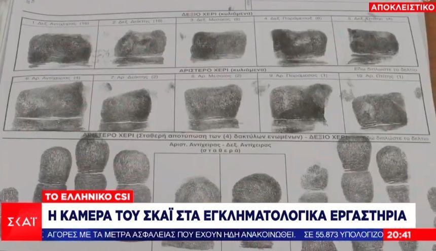Το ελληνικό CSI: Η ψηφιοποίηση των εγκληματολογικών εργαστηρίων που διαλευκάνει υποθέσεις
