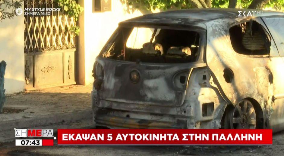 Πυρπόλησαν αυτοκίνητα και μοτοσικλέτα σε Παλλήνη, Ασπρόπυργο και Καλλιθέα
