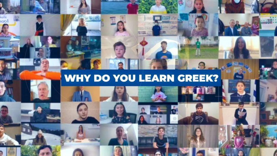 Αποτέλεσμα εικόνας για Η Ελληνική γλώσσα είναι συναίσθημα και στάση ζωής