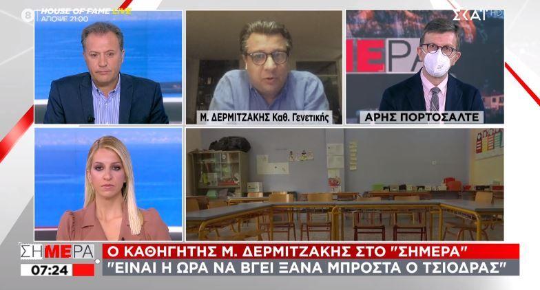 Δερμιτζάκης σε ΣΚΑΪ: Δε λειτουργεί η Επιτροπή- Άνοιγμα μαγαζιών, σχολείων, εστίασης σε εξωτερικούς χώρους