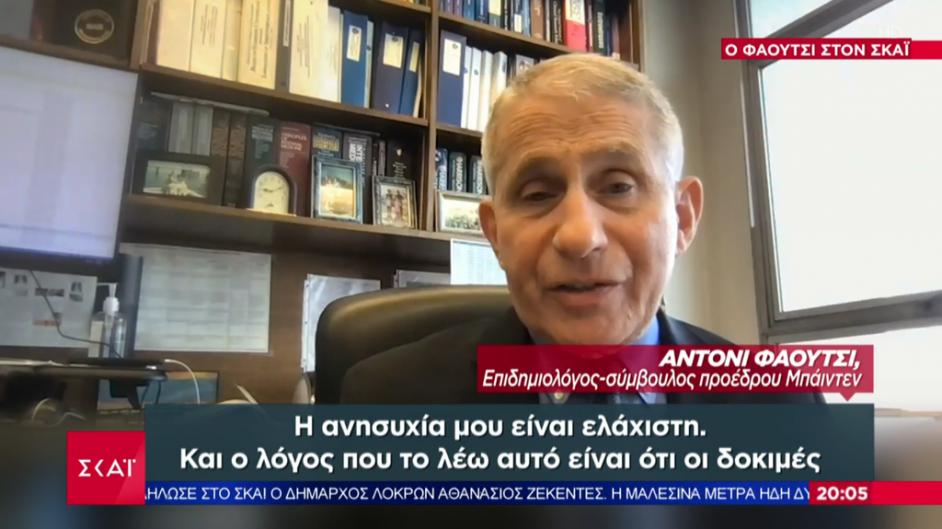 Ο Άντονι Φάουτσι στον ΣΚΑΪ: Τι είπε για τα εμβόλια, τις παρενέργειες και την Ελλάδα