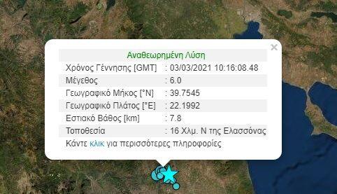 Σεισμός αισθητός στην Βοιωτία και σε πολλές περιοχές- Επίκεντρο η Ελασσόνα