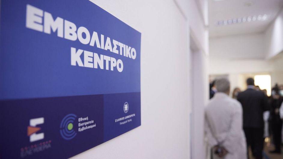 https://www.skai.gr/sites/default/files/styles/large/public/2021-04/emvoliastiko-kentro-it.jpg?itok=CCTE4e8h
