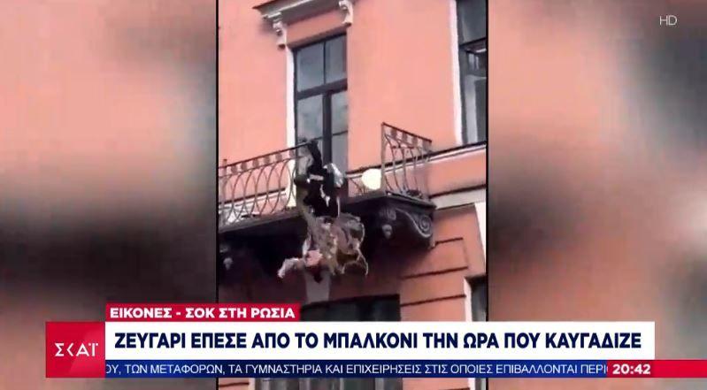 Εικόνες- σοκ στη Ρωσία: Ζευγάρι έπεσε από μπαλκόνι την ώρα που καυγάδιζε (video)