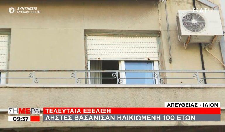 Χτύπησαν και λήστεψαν ηλικιωμένη 100 ετών μέσα στο σπίτι της στο Ίλιον