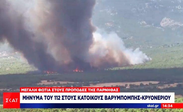 Mαίνεται η φωτιά στη Βαρυμπόμπη - Ενισχύονται οι δυνάμεις - Μήνυμα από το 112
