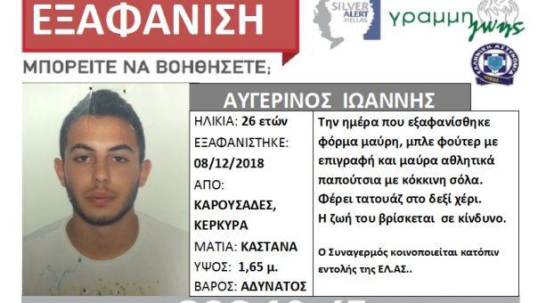 Κέρκυρα: Βρέθηκε απαγχονισμένος ο 26χρονος που αγνοείτο από τις 8 Δεκεμβρίου