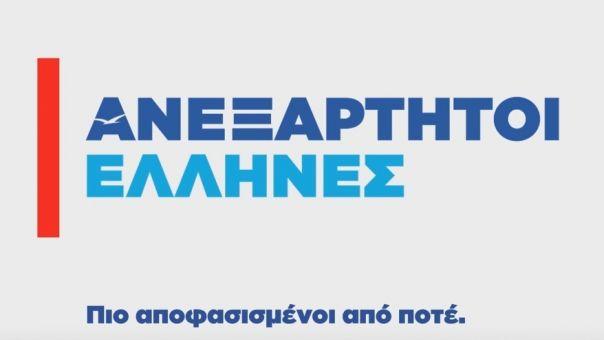 Στη δημοσιότητα το νέο λογότυπο των «πιο αποφασισμένων από ποτέ» ΑΝΕΛ