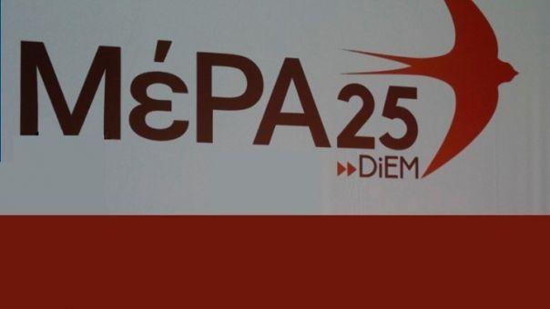 ΜέΡΑ 25: Θα καταψηφίσει το σχέδιο νόμου για την ψήφο των Ελλήνων του εξωτερικού