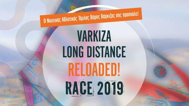 """Ο Ν.Α.Ο.Βάρης-Βάρκιζας διοργανώνει τον αγώνα windsurfing """"LONG DISTANCE 2019"""""""