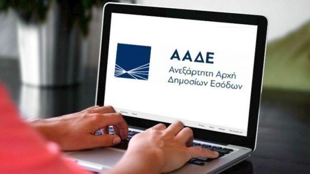 ΑΑΔΕ: Αδυναμία φορολογικών εφαρμογών σε ΔΟΥ υπό ενοποίηση από 4 έως 10 Αυγούστου