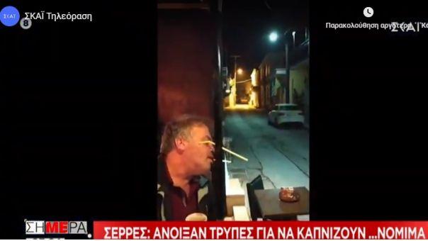 Viral: Η ευρηματική πατέντα του Έλληνα καπνιστή στις Σέρρες (Video)