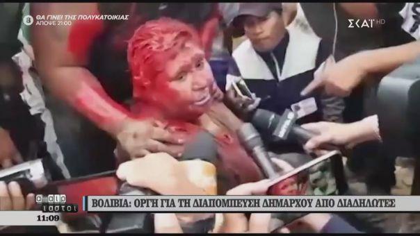 Μεσαίωνας 2019: Κούρεψαν, χτύπησαν και έσυραν στους δρόμους δήμαρχο στη Βολιβία