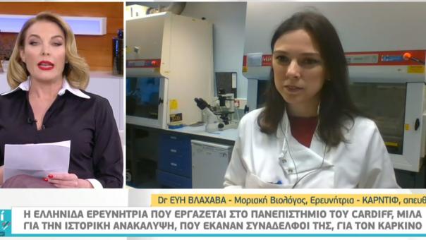 Πανεπιστήμιο Κάρντιφ: Ελληνίδα ερευνήτρια εξηγεί ιστορική ανακάλυψη για τον καρκίνο (vid)