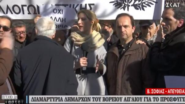 Διαμαρτυρία φορέων Βορείου Αιγαίου στο Υπουργείο Εσωτερικών για το προσφυγικό