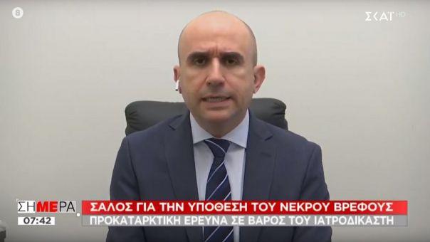 Πρόεδρος ιατροδικαστών: Τραγικό λάθος με το βρέφος – Εγώ θα ζητούσα δημόσια συγγνώμη