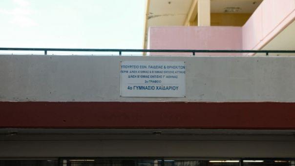 Αναβάλλονται όλες οι εκδρομές των σχολείων στο εξωτερικό λόγω κορωνοϊού
