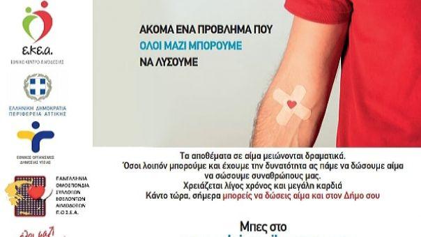 Απολογισμός Εθελοντικών αιμοδοσιών από την αρχή της δράσης έως και 11 Οκτωβρίου