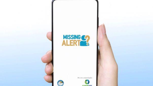 Missing Alert App: Αυτή είναι η νέα εφαρμογή που βοηθά στον ταχύτερο εντοπισμό αγνοουμένων