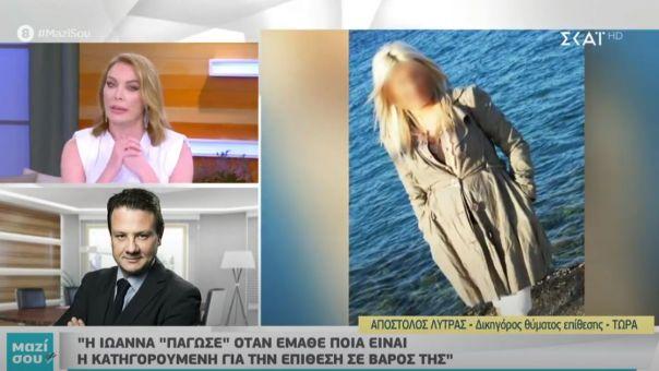 Βιτριόλι - Δικηγόρος Ιωάννας: Δεν είναι ψυχική ασθένεια η κακία και η ζήλια