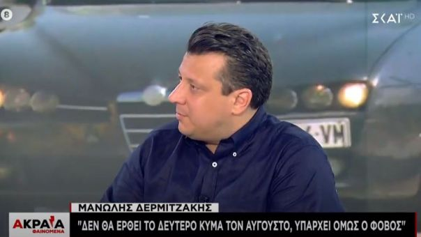 Δερμιτζάκης σε ΣΚΑΪ: Δεν θα έρθει 2ο κύμα τον Αύγουστο, υπάρχει όμως φόβος