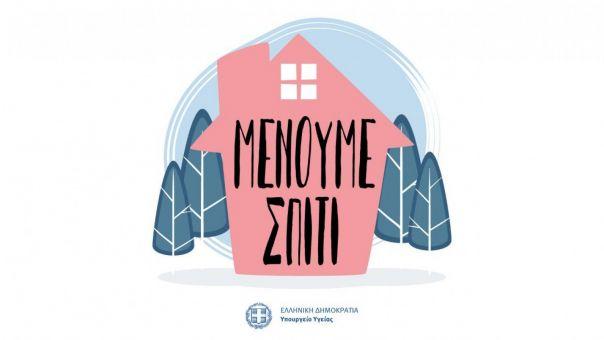 Στην δημοσιότητα η λίστα με τα ΜΜΕ και τα ποσά για την καμπανια «Μένουμε Σπίτι»
