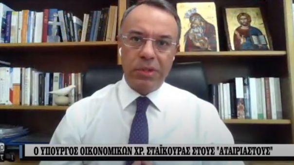 Σταϊκούρας στον ΣΚΑΪ : Θα σεβαστούμε τις δικαστικές αποφάσειςγια τα αναδρομικά