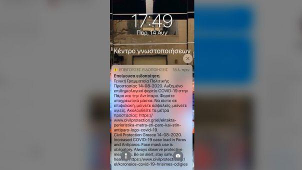 Νέο μήνυμα από το «112» για τα μέτρα σε Πάρο - Αντίπαρο