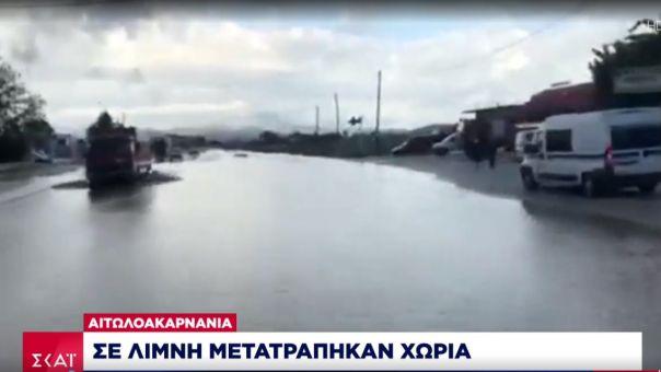 Αιτωλοακαρνανία: Σε λίμνη μετατράπηκαν χωριά - Έσπασε ρέμα