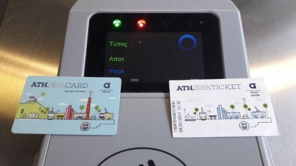 ΟΑΣΑ: Πώς οι φοιτητές θα εκδώσουν - ανανεώσουν προσωποποιημένη κάρτα ηλεκτρονικά