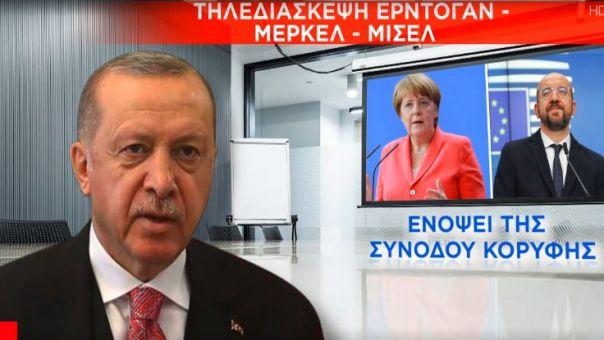 Κρίσιμη τηλεδιάσκεψη Ερντογάν – Μέρκελ – Μισέλ: «Ξεκλειδώνουν» οι διερευνητικές επαφές