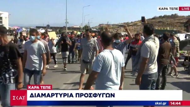 Μυτιλήνη -Καρά Τεπέ: Διαμαρτυρία μεταναστών – Ζητούν να φύγουν από το νησί