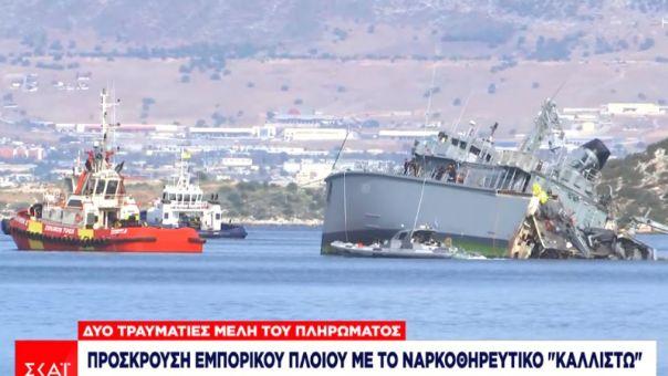 """""""Δαυίδ και Γολιάθ"""" το ΚΑΛΛΙΣΤΩ και το φορτηγό πλοίο – Χαώδης η διαφορά μεγέθους"""