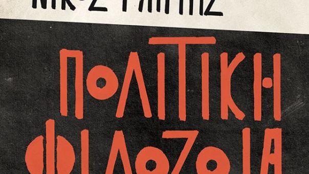 Βιβλίο: «Πολιτική Φιλοζωία. Ένα κίνημα γεννιέται»