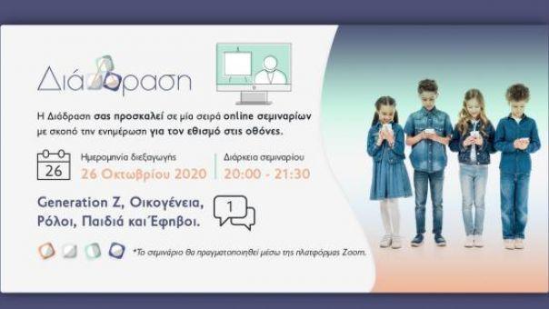 Δωρεάν σεμινάριο: Πως προστατεύουμε τα παιδιά μας από τον εθισμό στο διαδίκτυο