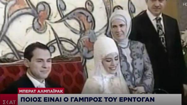 ΑλΜπαϊράκ: Ποιος είναι ο γαμπρός του Ερντογάν-Τα οικονομικά σκάνδαλα και η παράνομη σχέση με μοντέλο