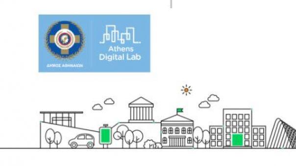 Δήμος Αθηναίων: 10 καινοτόμες τεχνολογικές προτάσεις για να αλλάξει η πόλη, στο Athens Digital Lab  (VIDEO)