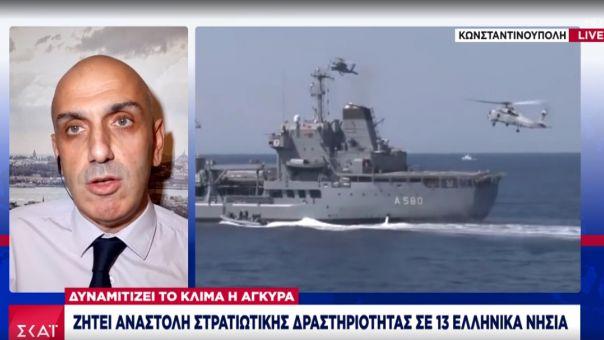 Δυναμιτίζει το κλίμα η Άγκυρα- Ζητεί αναστολή στρατιωτικής δραστηριότητας σε 13 ελληνικά νησιά