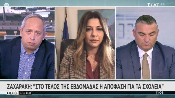 Ζαχαράκη σε ΣΚΑΪ: Στο τέλος της εβδομάδας η απόφαση για το άνοιγμα των σχολείων