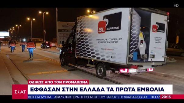 Έφτασαν στην Ελλάδα τα πρώτα εμβόλια των Pfizer/Biontech από τον Προμαχώνα (pics,vid)