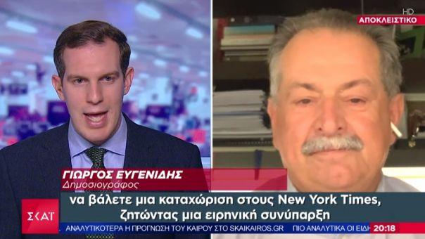 Άντριου Λιβέρης σε ΣΚΑΪ: Όχι ασταθεια με Τουρκία στην μεταβατική περίοδο Τραμπ