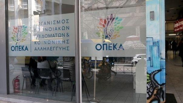 ΟΠΕΚΑ: Άνοιξε η πλατφόρμα για την υποβολή αιτήσεων Α21 για το επίδομα παιδιού